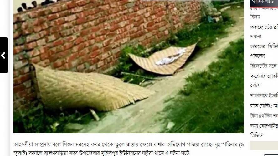 Indignation au Bangladesh: le corps d'un bébé mort, qui venait à peine d'être inhumé, déterré et jeté au bord d'une route